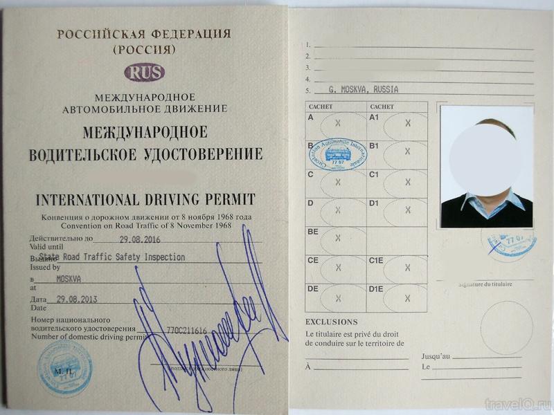 фото международное водительское удостоверение
