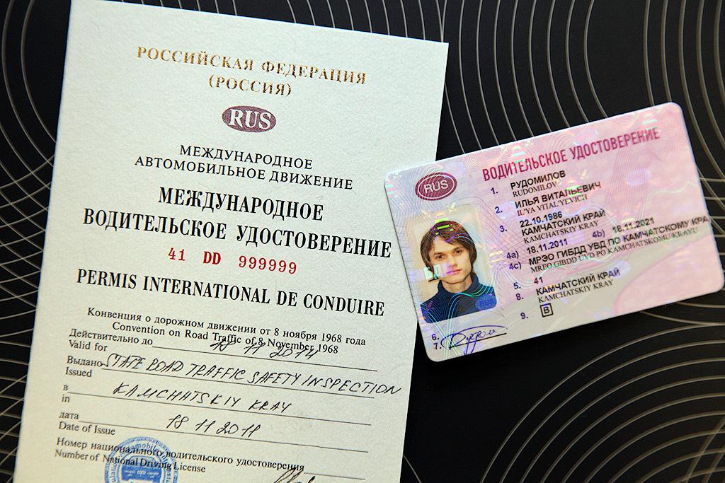 по которому водительских прав будут https