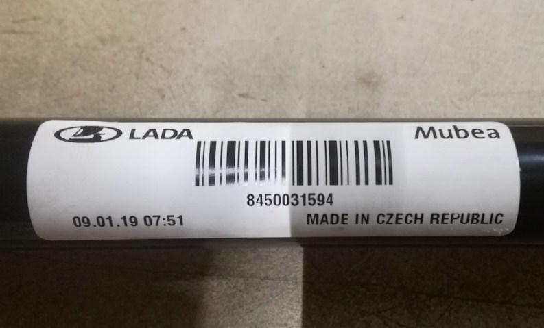 Новый стабилизатор Lada 8450031594